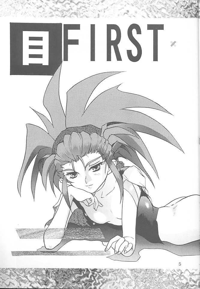 First Second Rikudou Koushi Sakuhinshuu 3