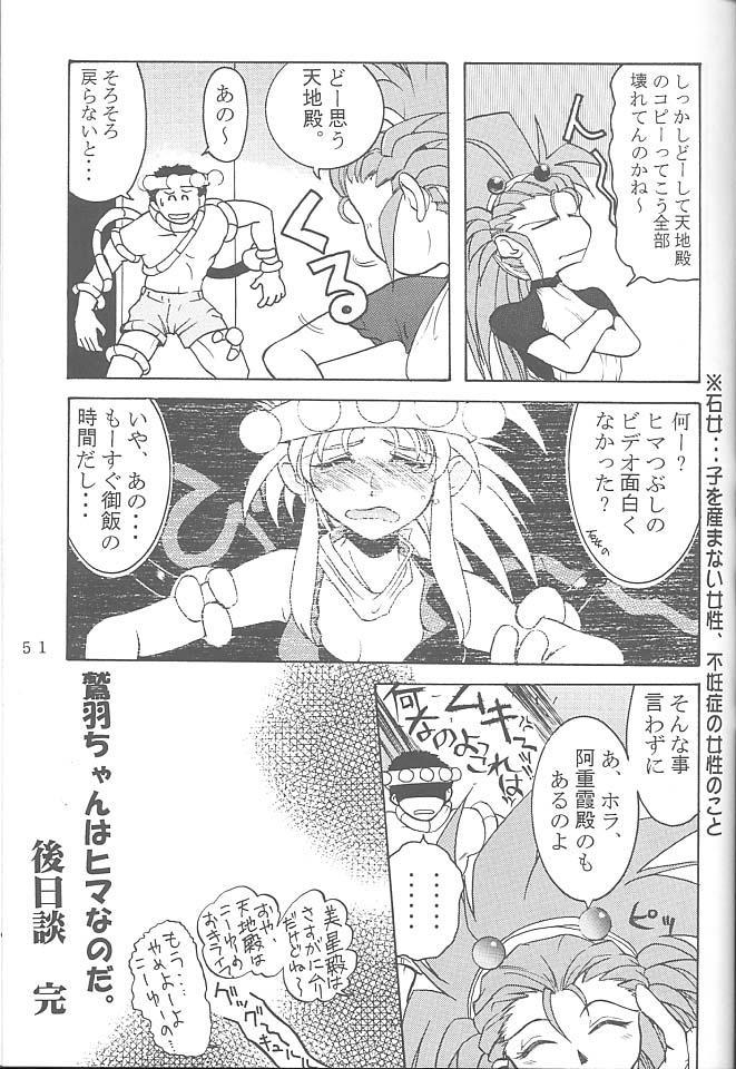 First Second Rikudou Koushi Sakuhinshuu 49