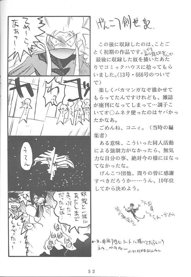 First Second Rikudou Koushi Sakuhinshuu 50