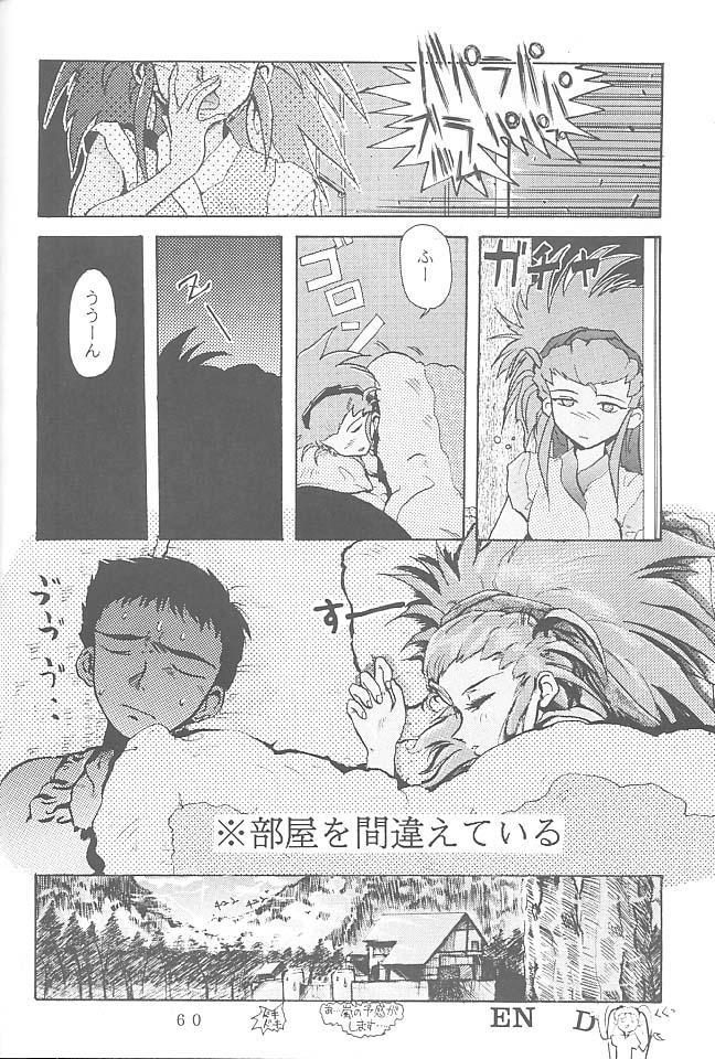 First Second Rikudou Koushi Sakuhinshuu 58
