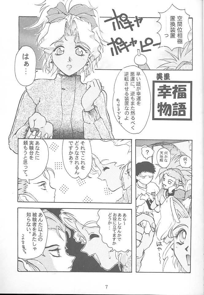 First Second Rikudou Koushi Sakuhinshuu 5