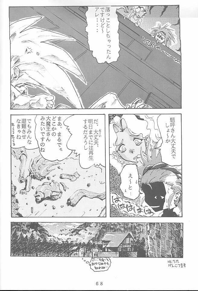First Second Rikudou Koushi Sakuhinshuu 66