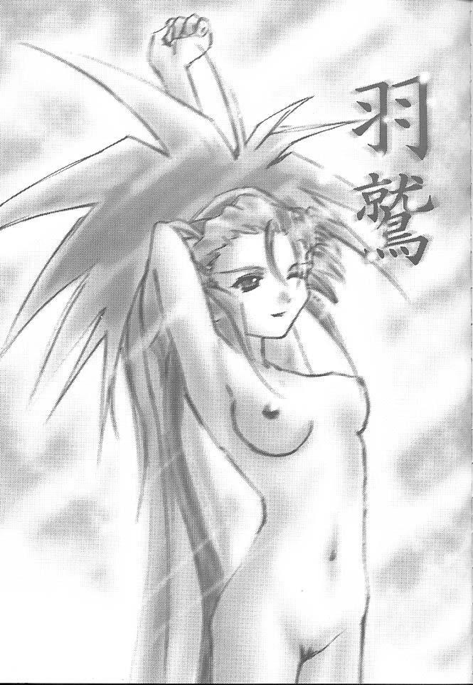 First Second Rikudou Koushi Sakuhinshuu 67