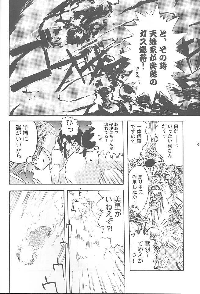 First Second Rikudou Koushi Sakuhinshuu 6