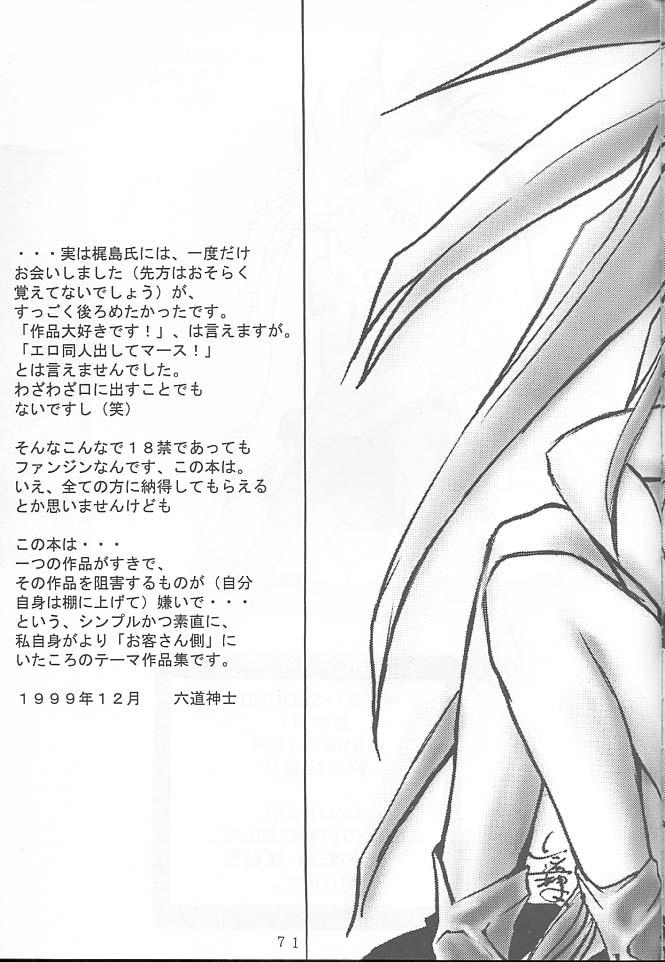 First Second Rikudou Koushi Sakuhinshuu 69