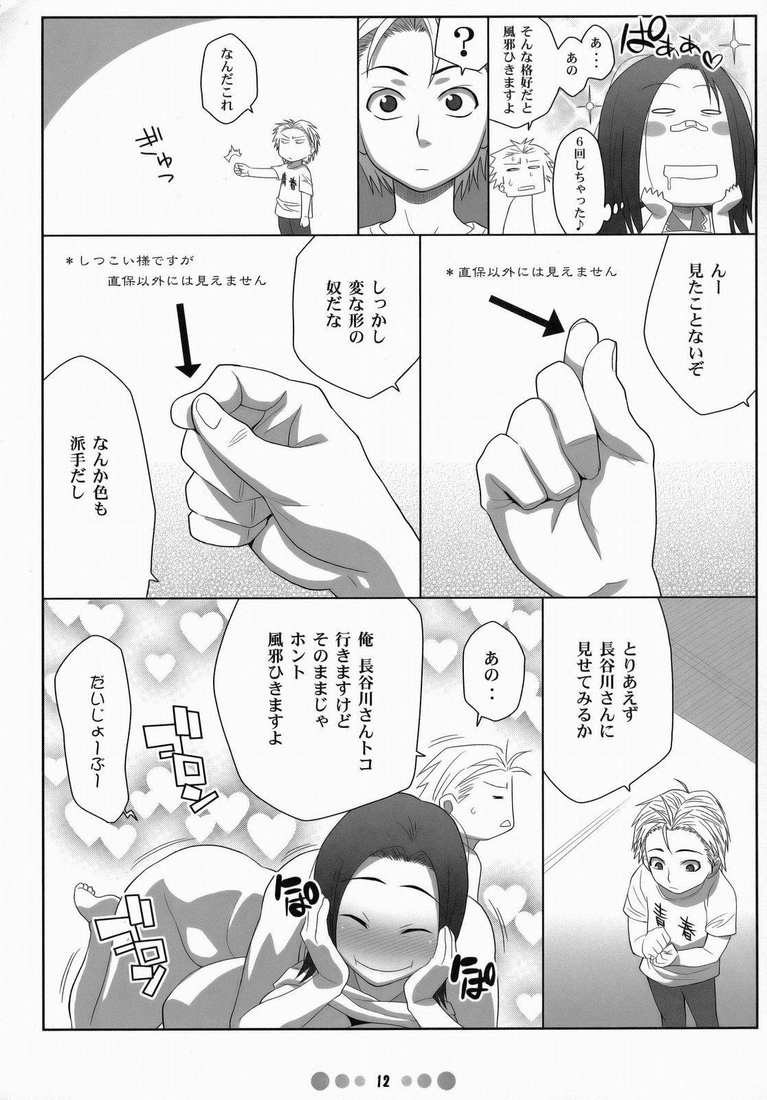 Miss Noudai to Noudai no Jyoousama 10