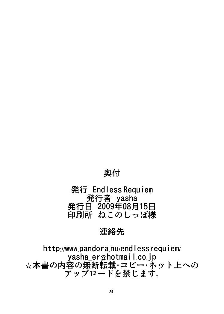 Midare Gensou 33