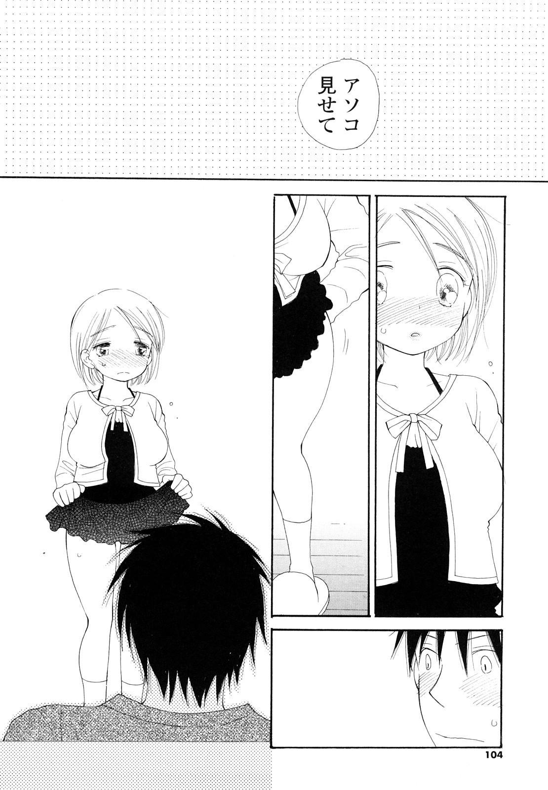 Houkago Nyan Nyan 102