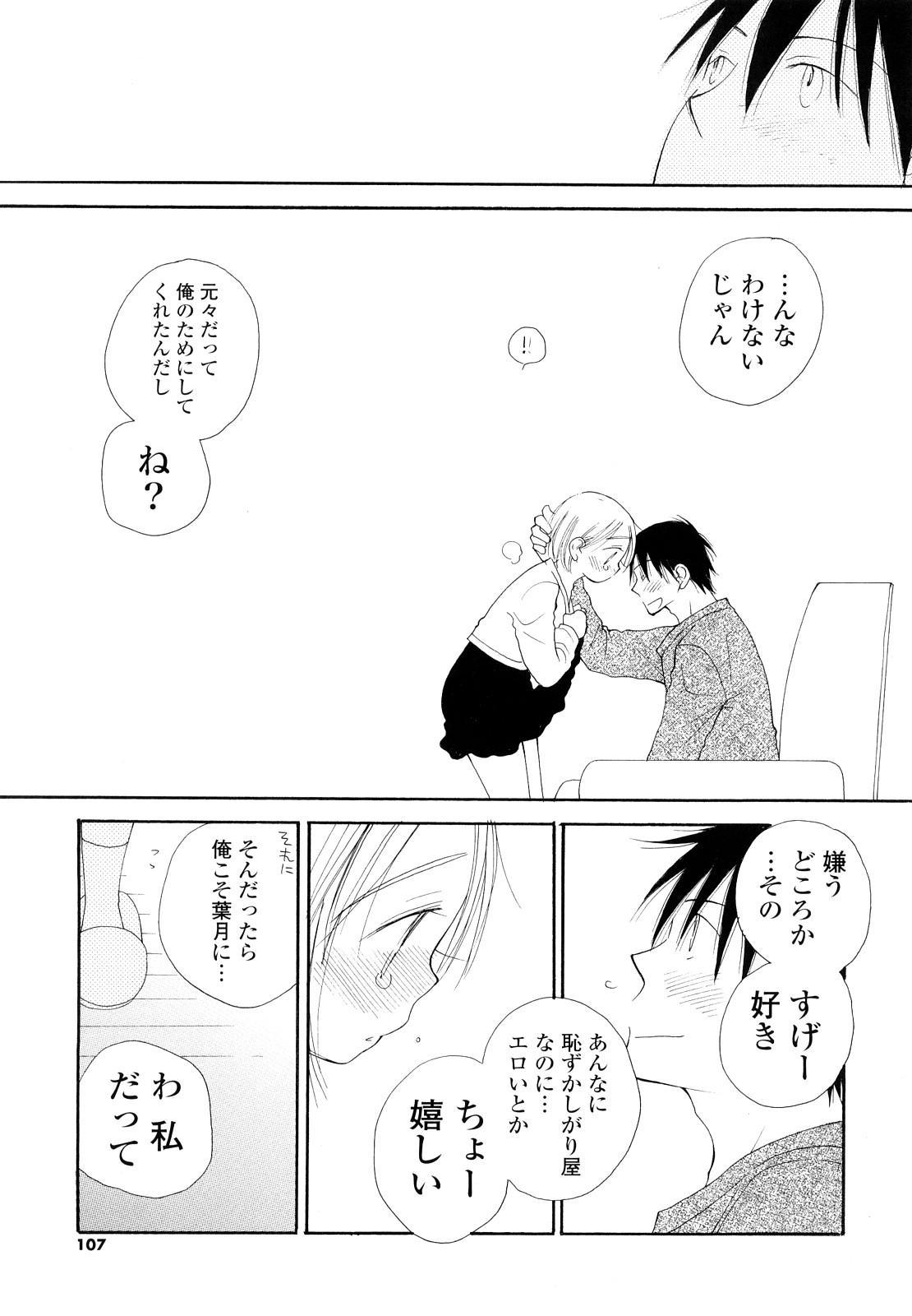 Houkago Nyan Nyan 105