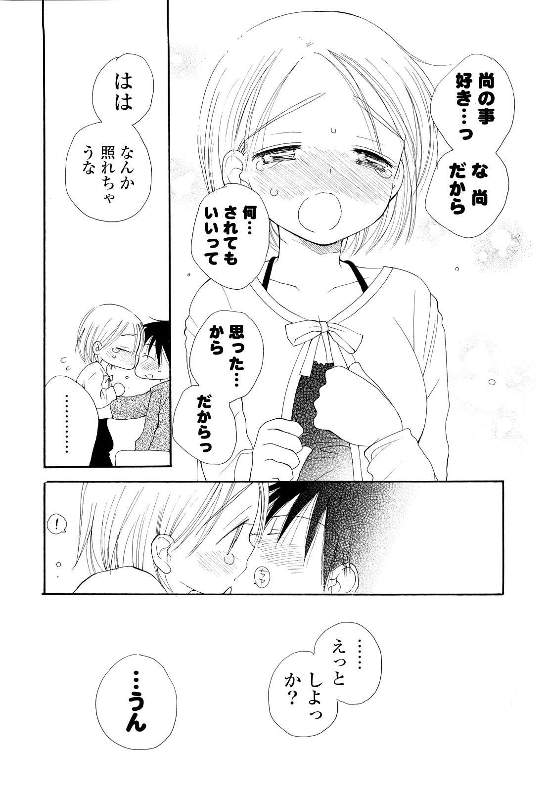 Houkago Nyan Nyan 106