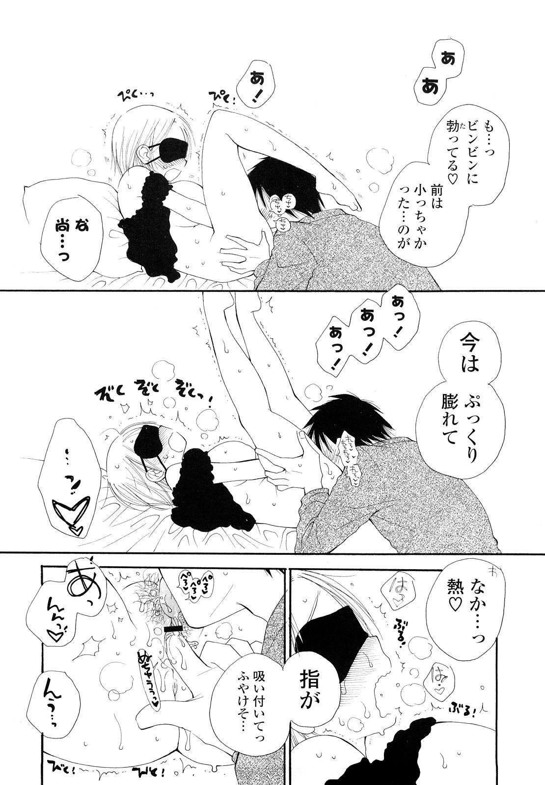 Houkago Nyan Nyan 108