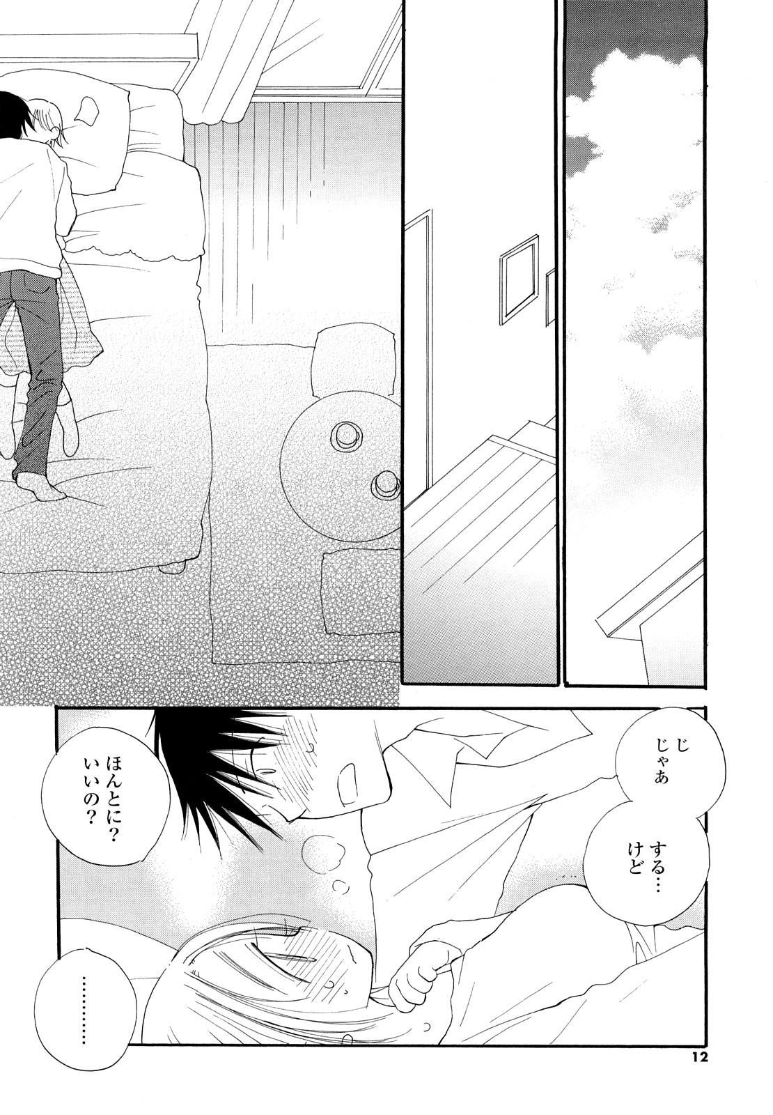 Houkago Nyan Nyan 10