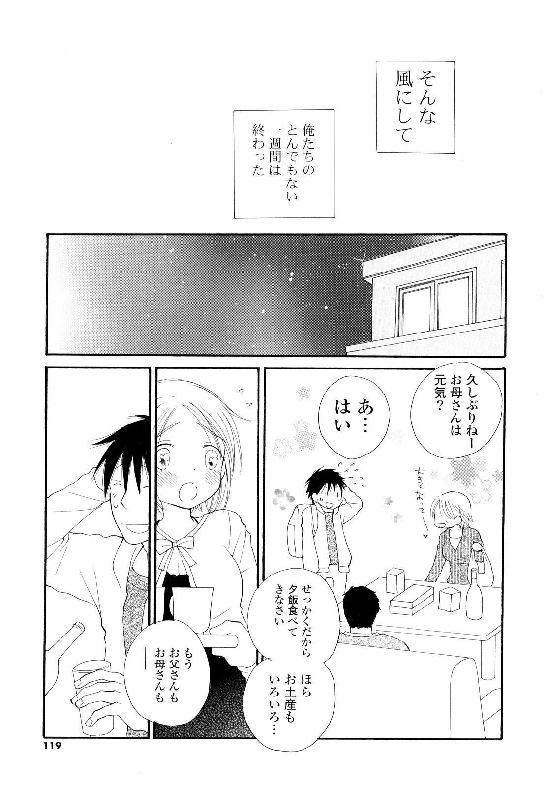 Houkago Nyan Nyan 117