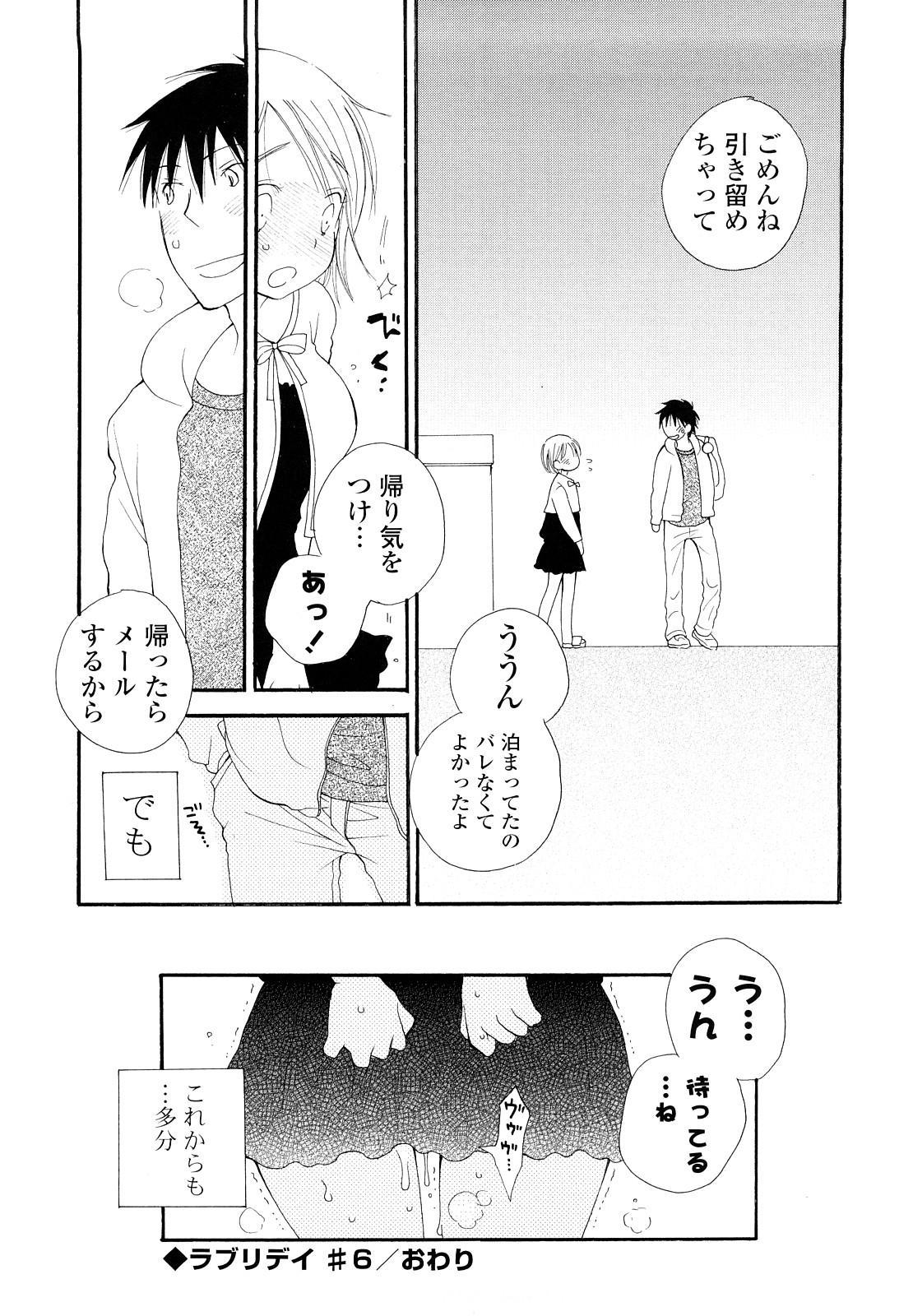 Houkago Nyan Nyan 118