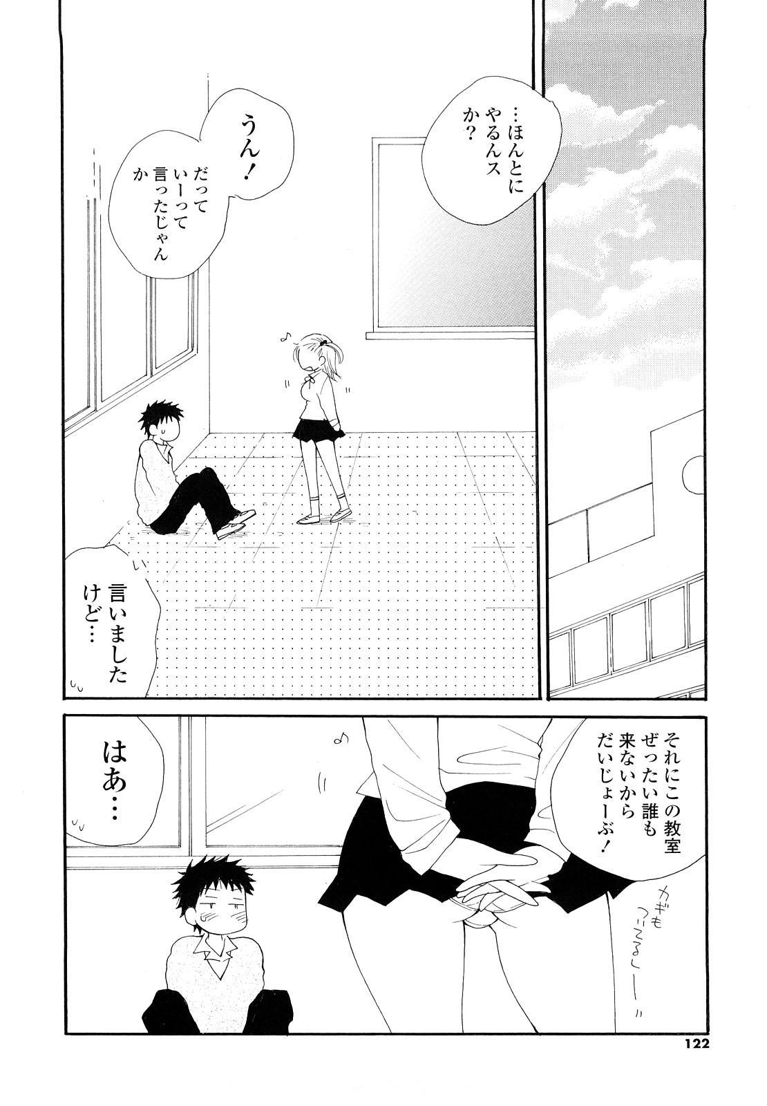 Houkago Nyan Nyan 120