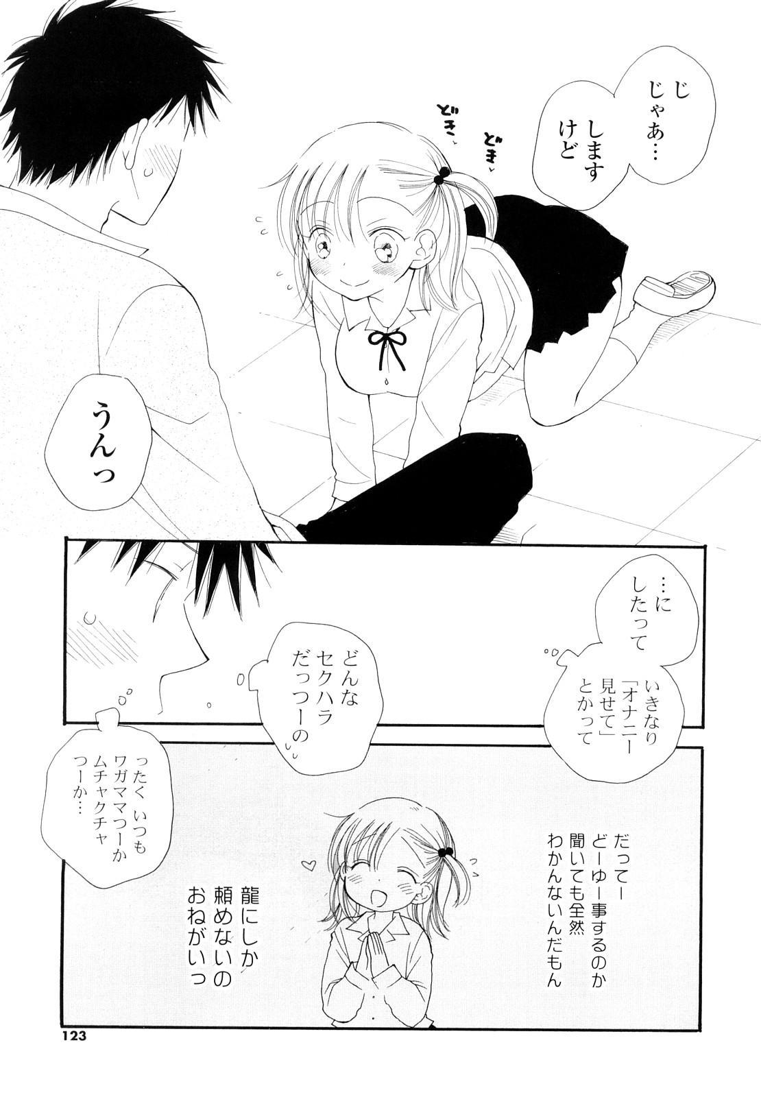 Houkago Nyan Nyan 121