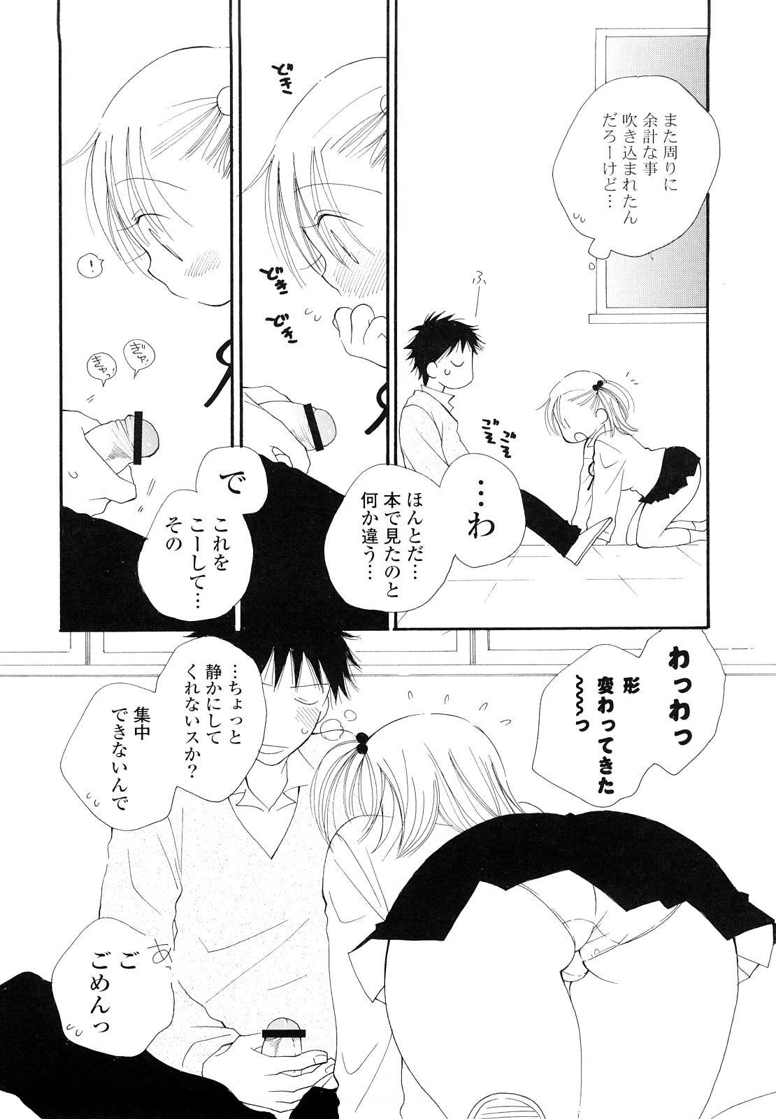 Houkago Nyan Nyan 122