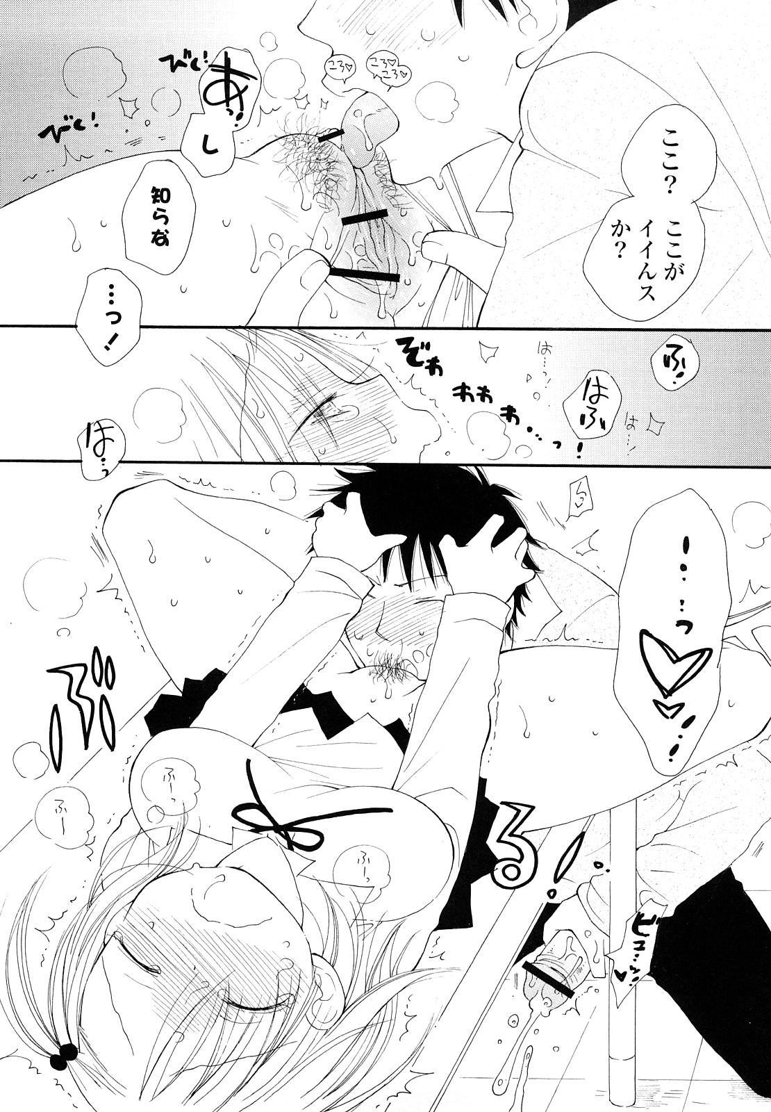 Houkago Nyan Nyan 130