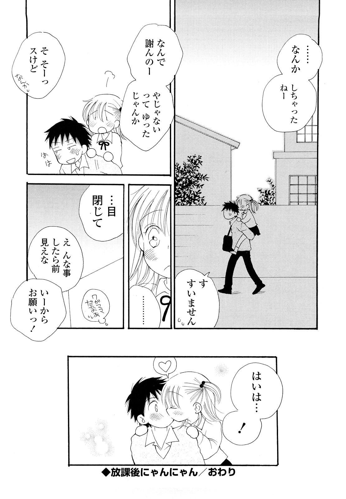 Houkago Nyan Nyan 138