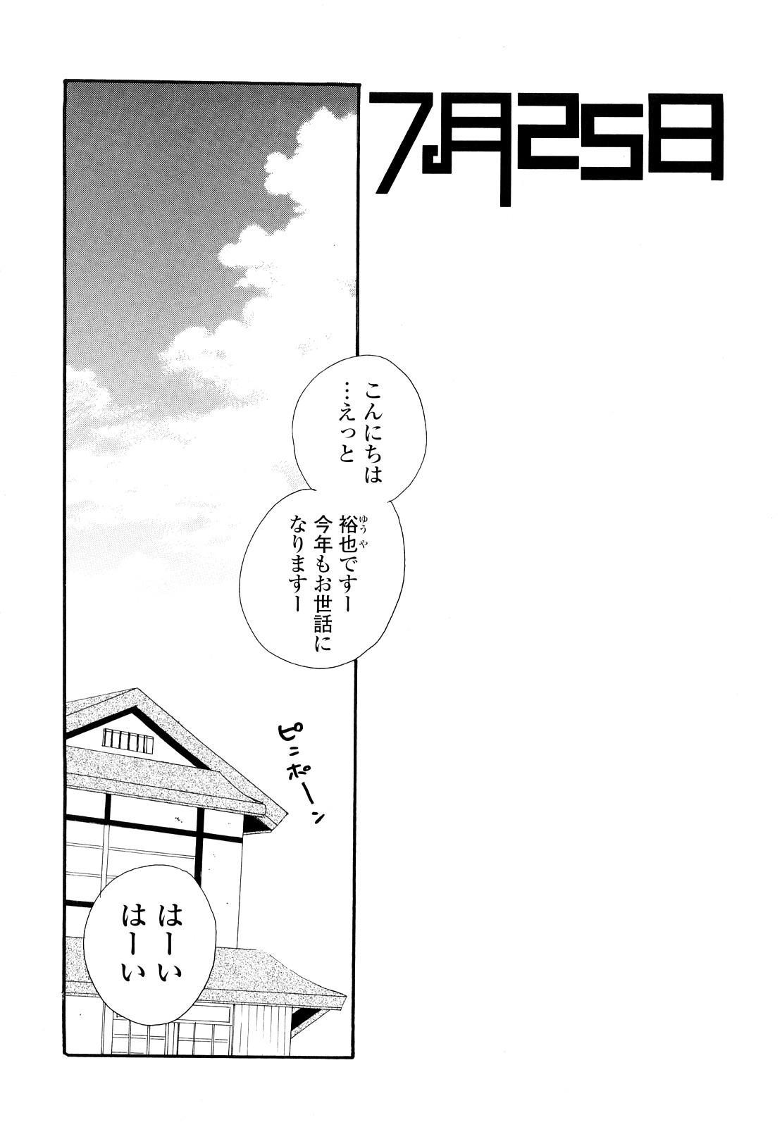 Houkago Nyan Nyan 139