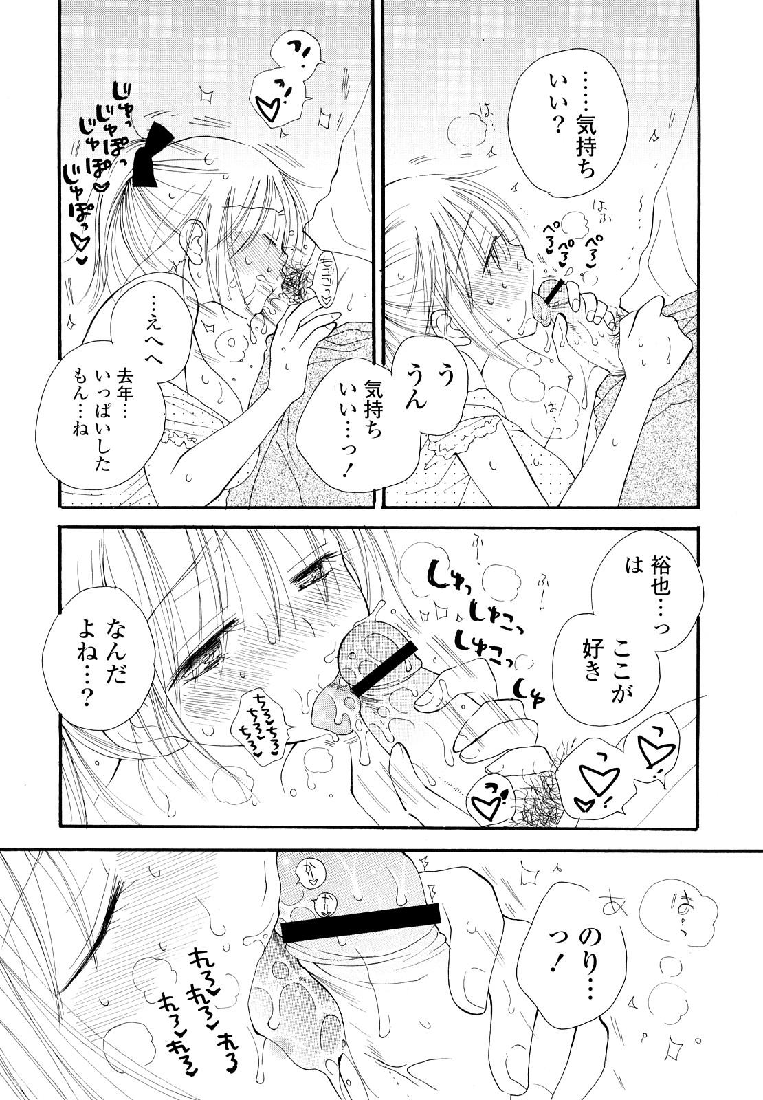 Houkago Nyan Nyan 147