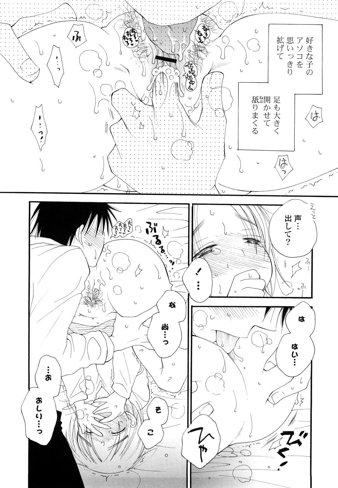 Houkago Nyan Nyan 14