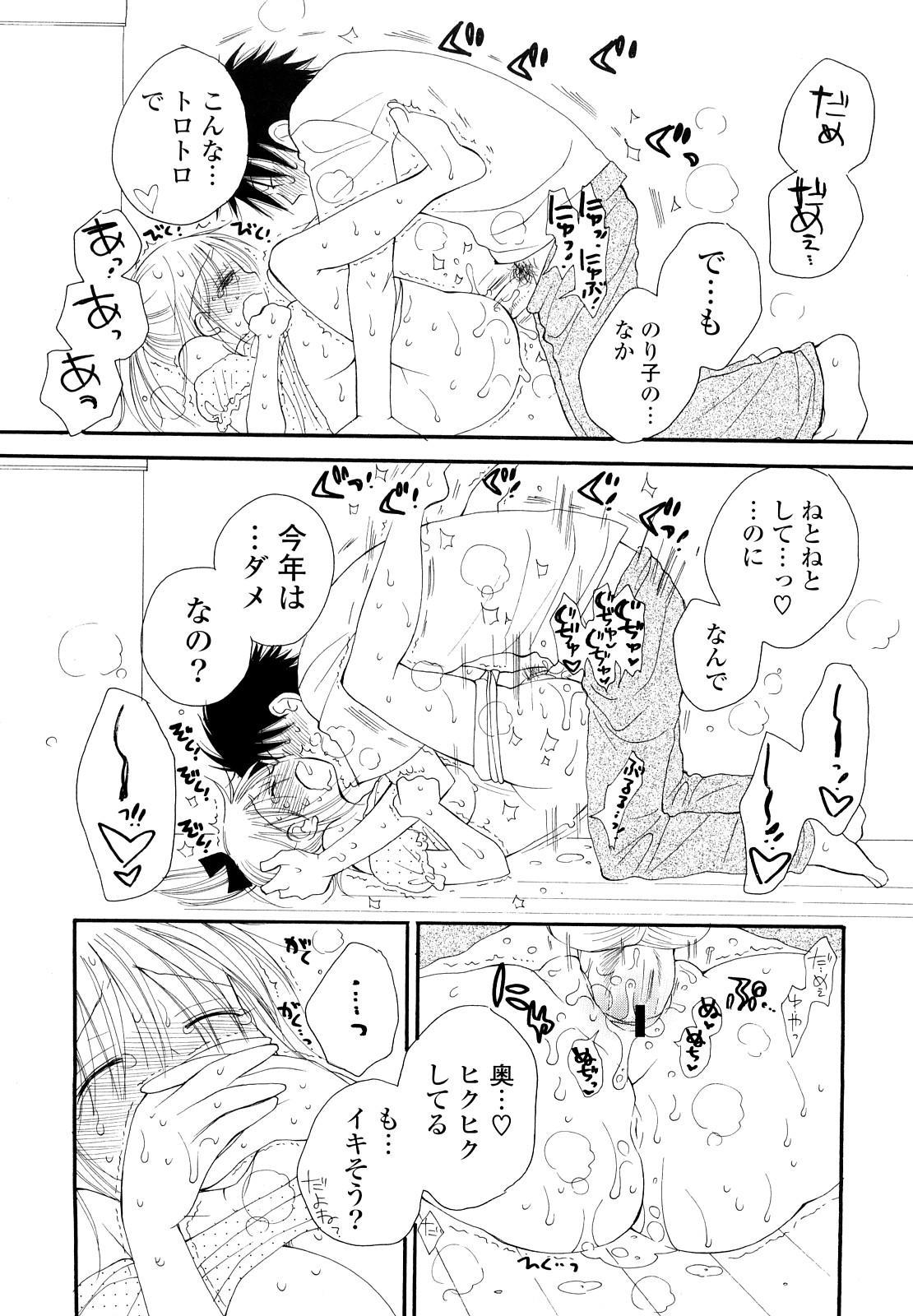 Houkago Nyan Nyan 151