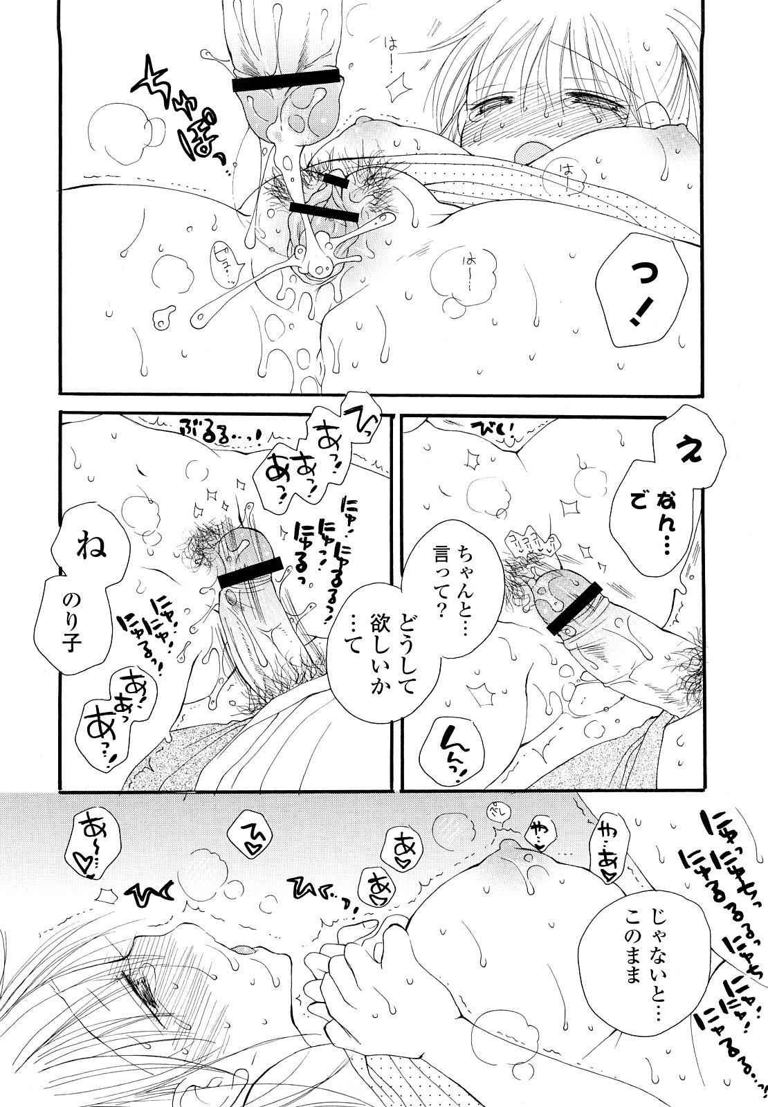 Houkago Nyan Nyan 152