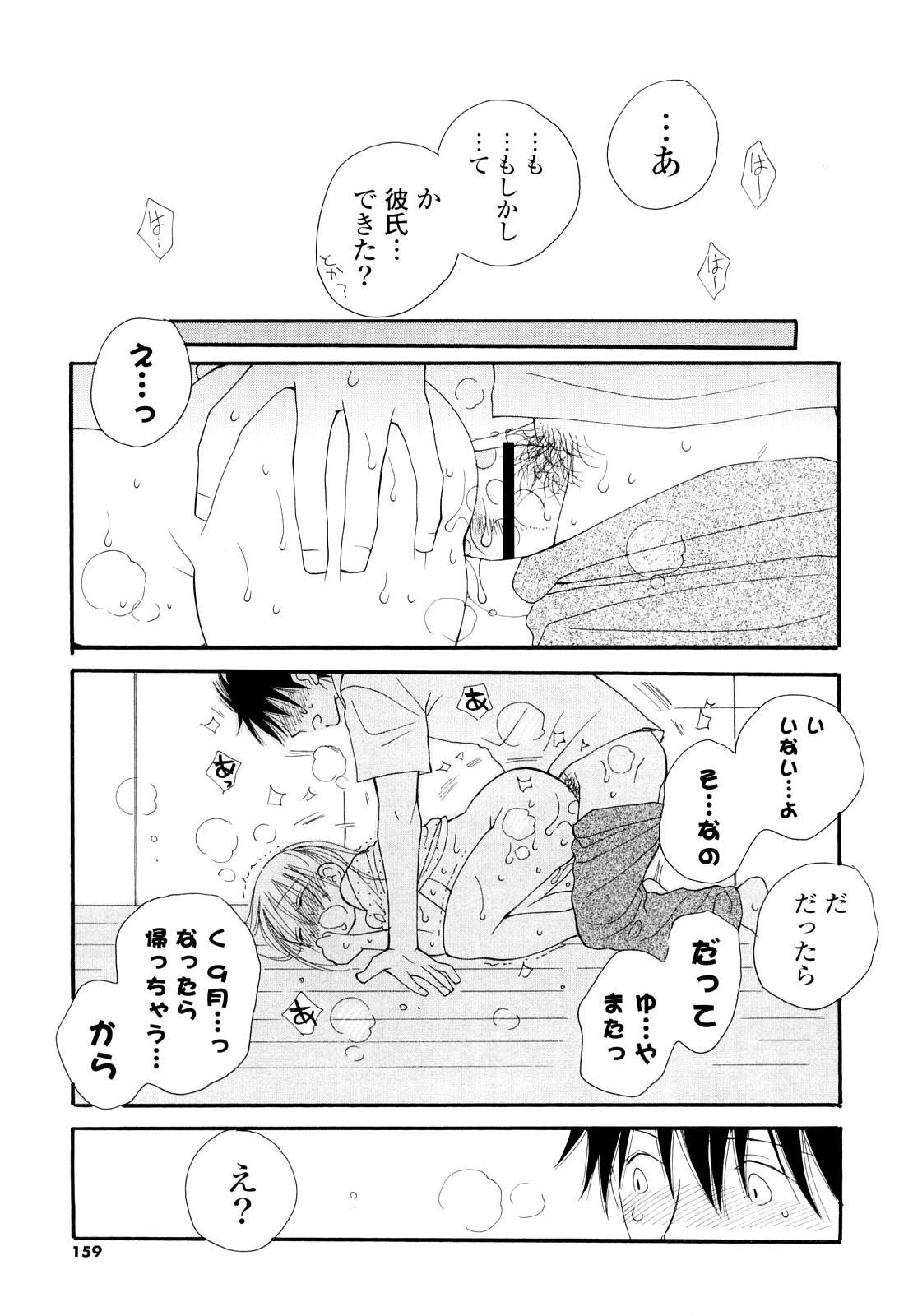 Houkago Nyan Nyan 157