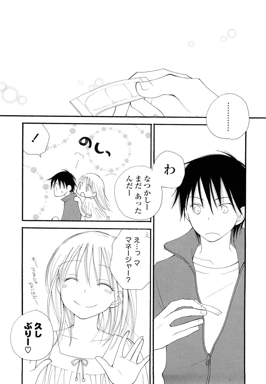 Houkago Nyan Nyan 160
