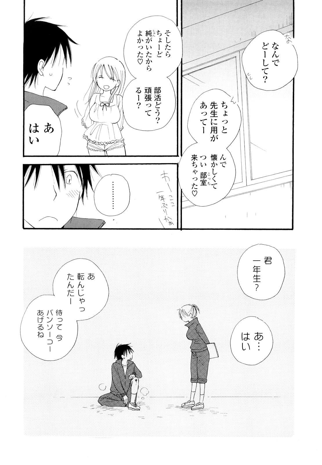 Houkago Nyan Nyan 161