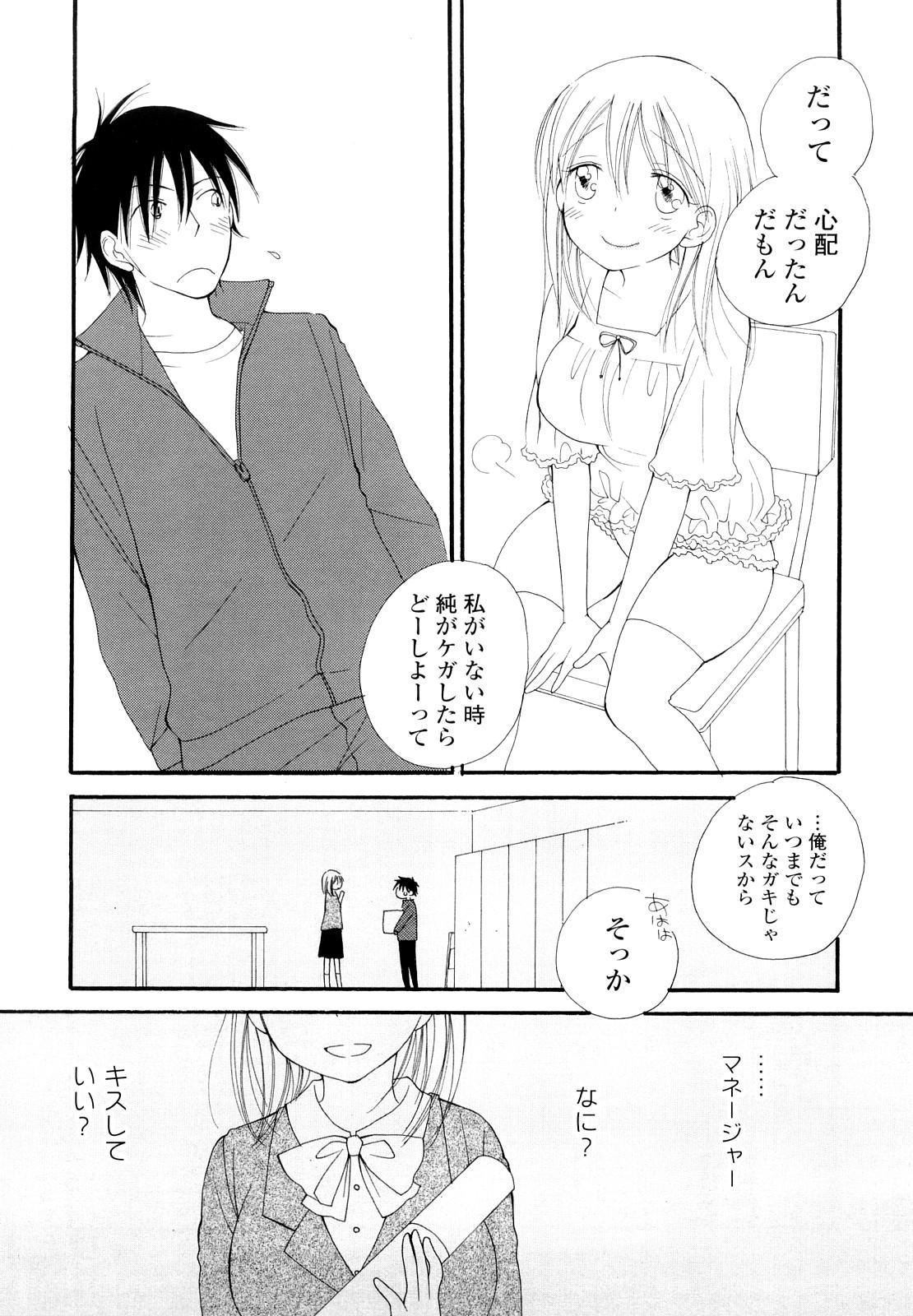 Houkago Nyan Nyan 163