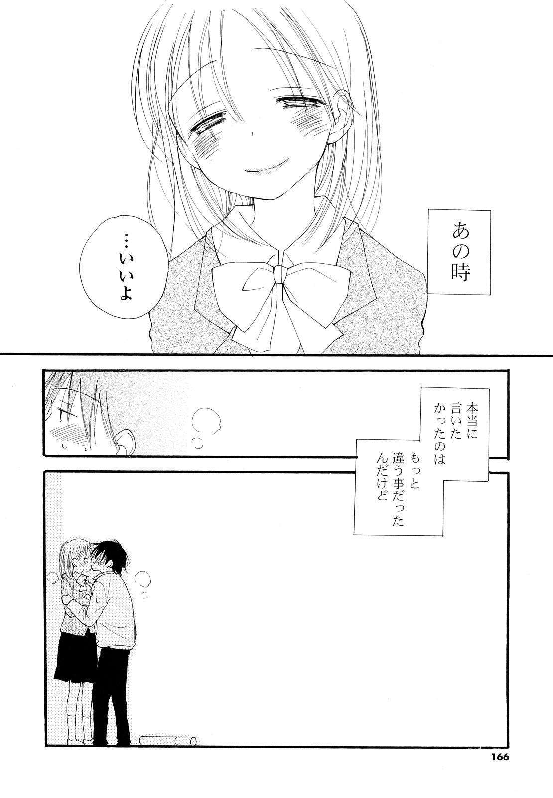 Houkago Nyan Nyan 164