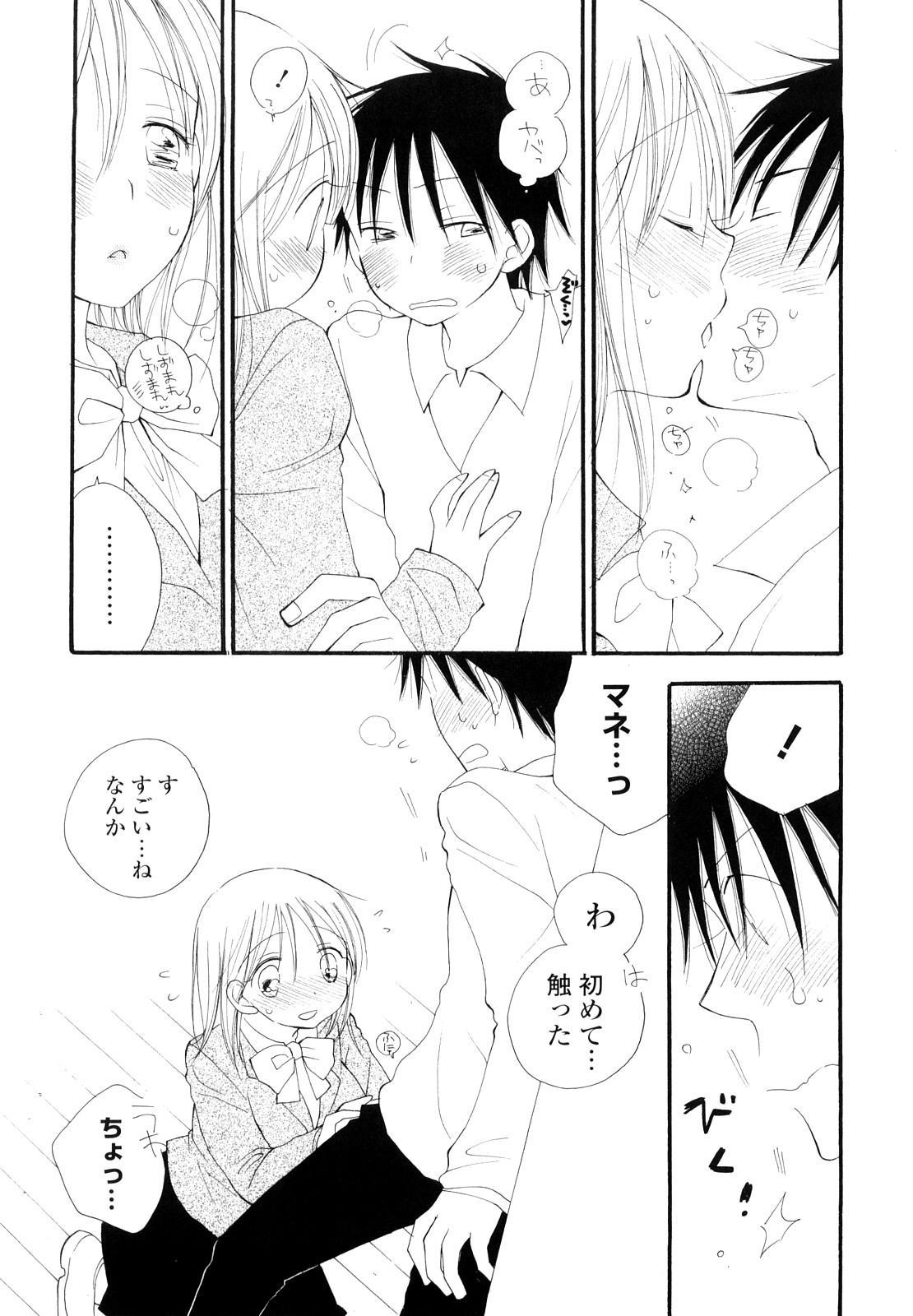 Houkago Nyan Nyan 165
