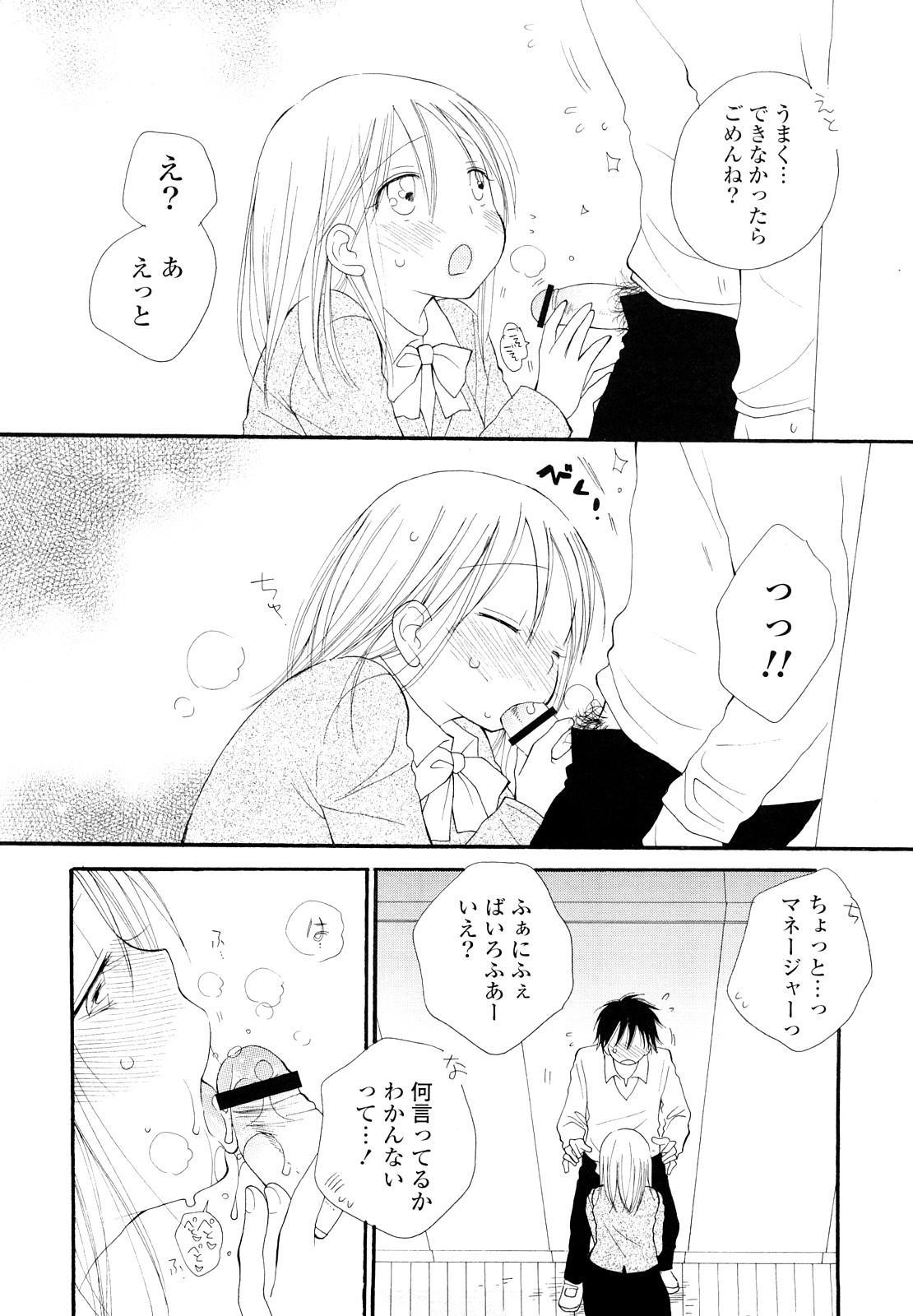 Houkago Nyan Nyan 166