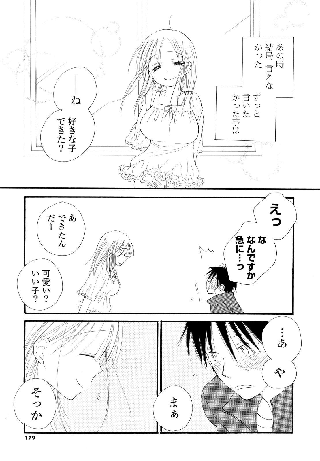 Houkago Nyan Nyan 177