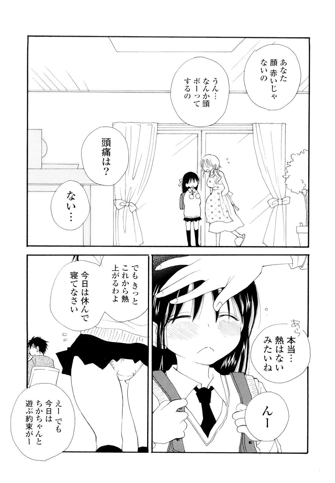 Houkago Nyan Nyan 181
