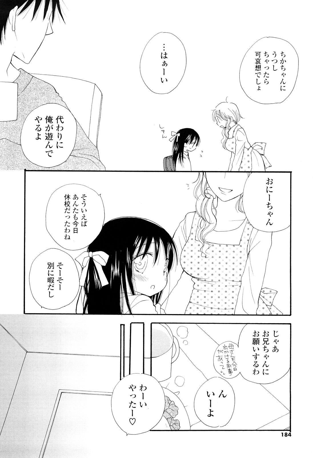 Houkago Nyan Nyan 182