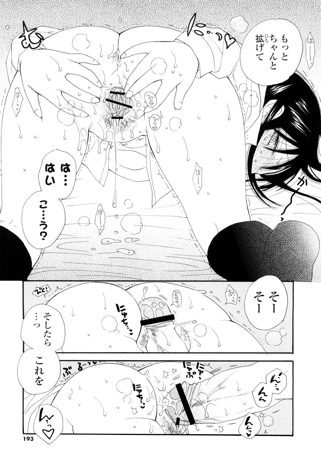 Houkago Nyan Nyan 191