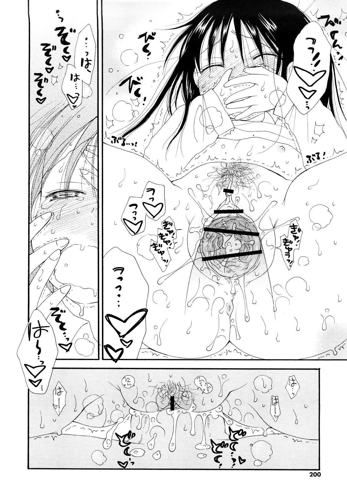 Houkago Nyan Nyan 198