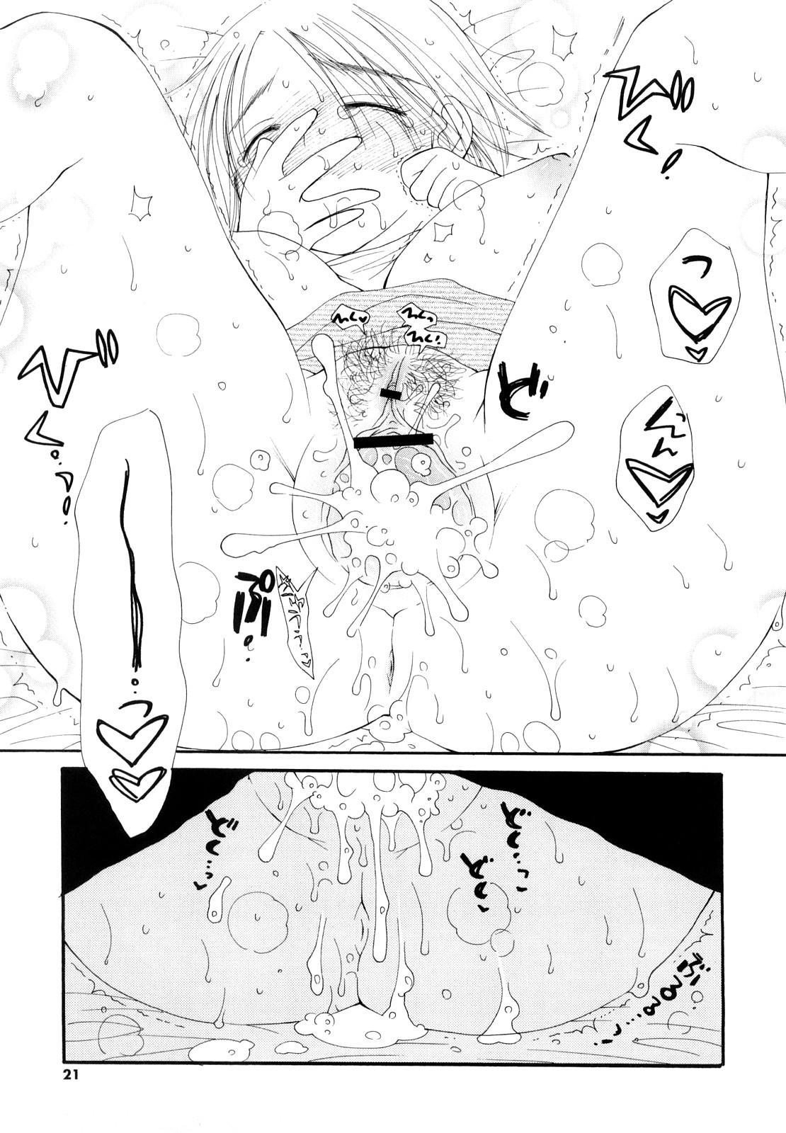 Houkago Nyan Nyan 19