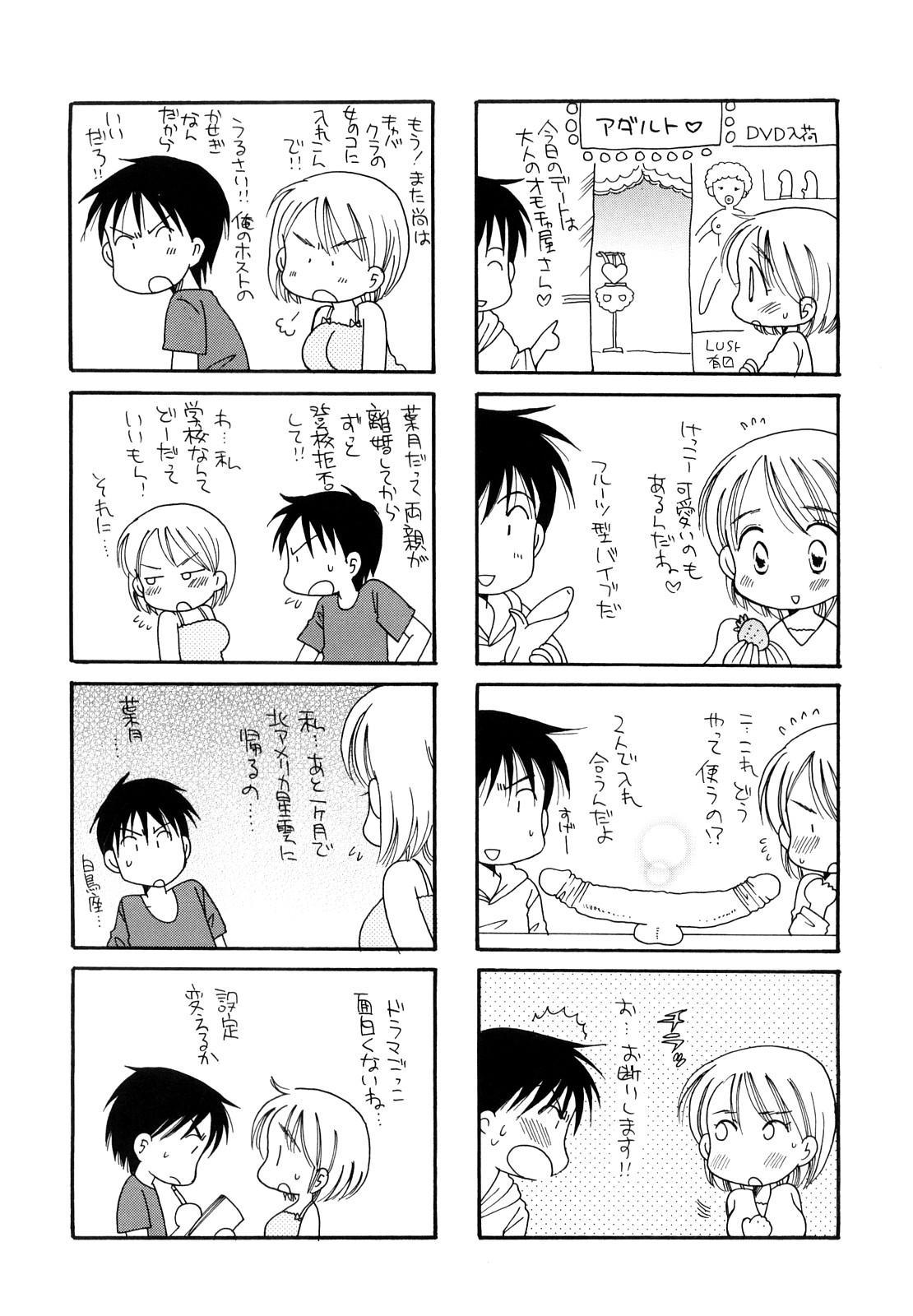 Houkago Nyan Nyan 203