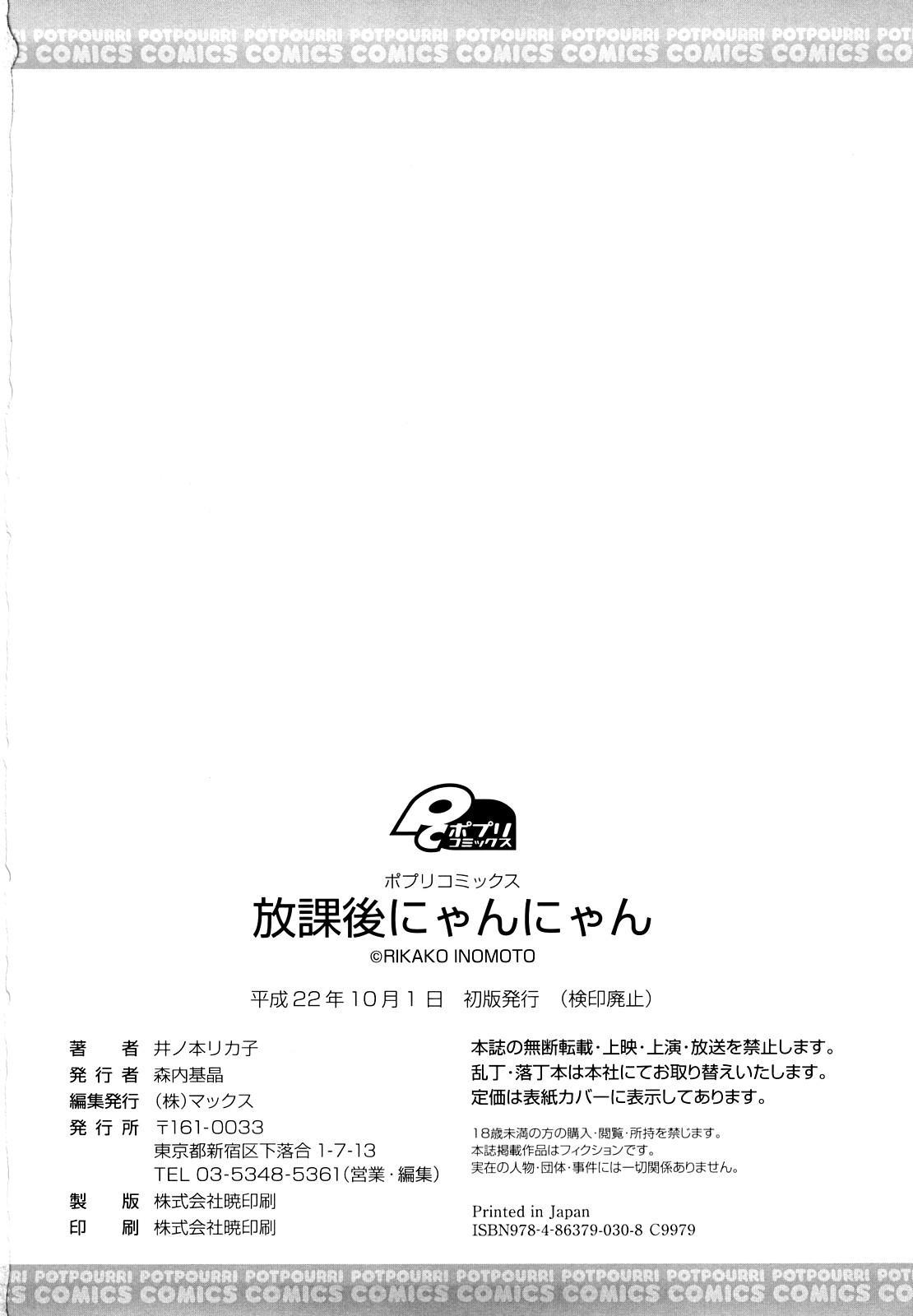 Houkago Nyan Nyan 206