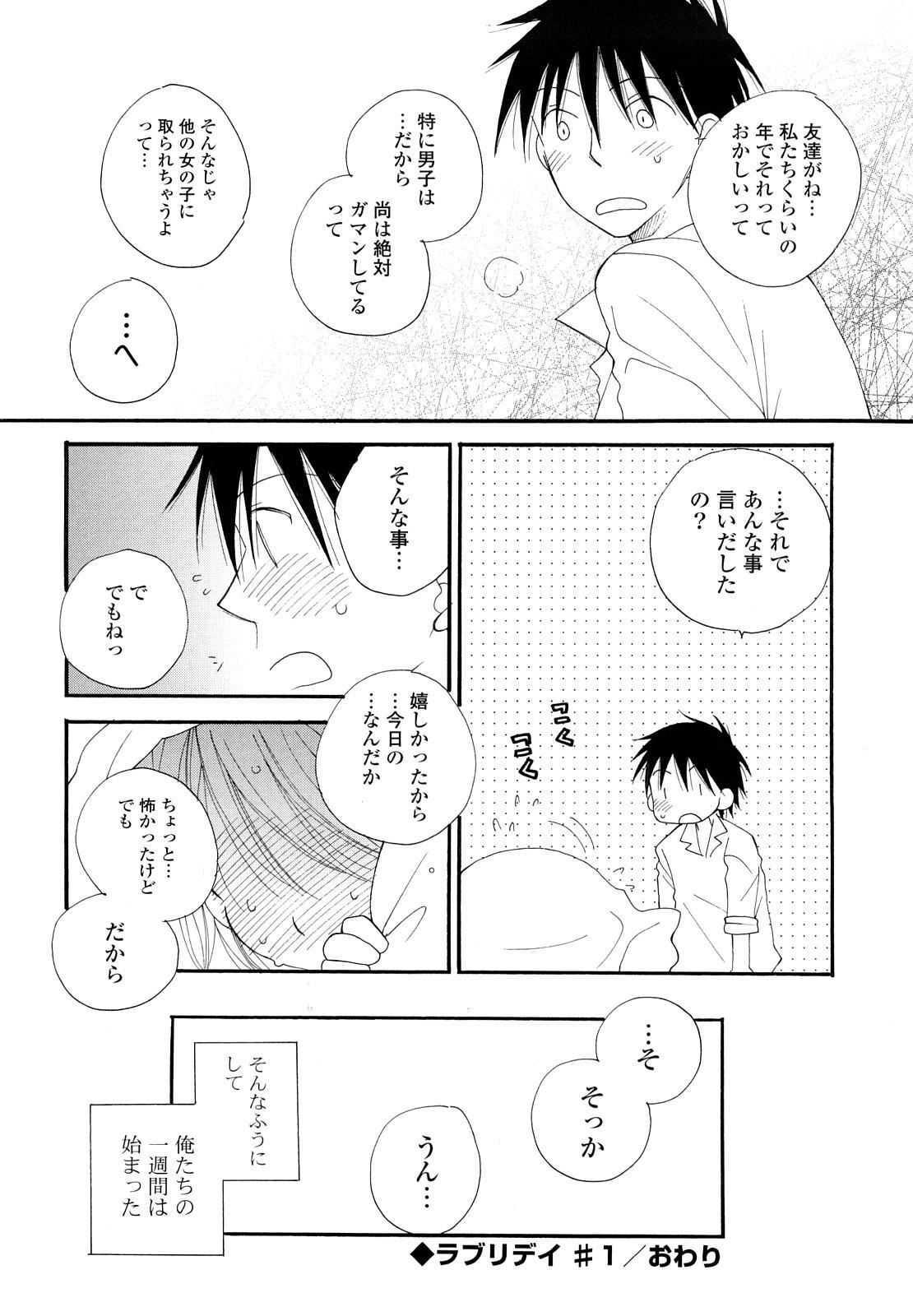 Houkago Nyan Nyan 22