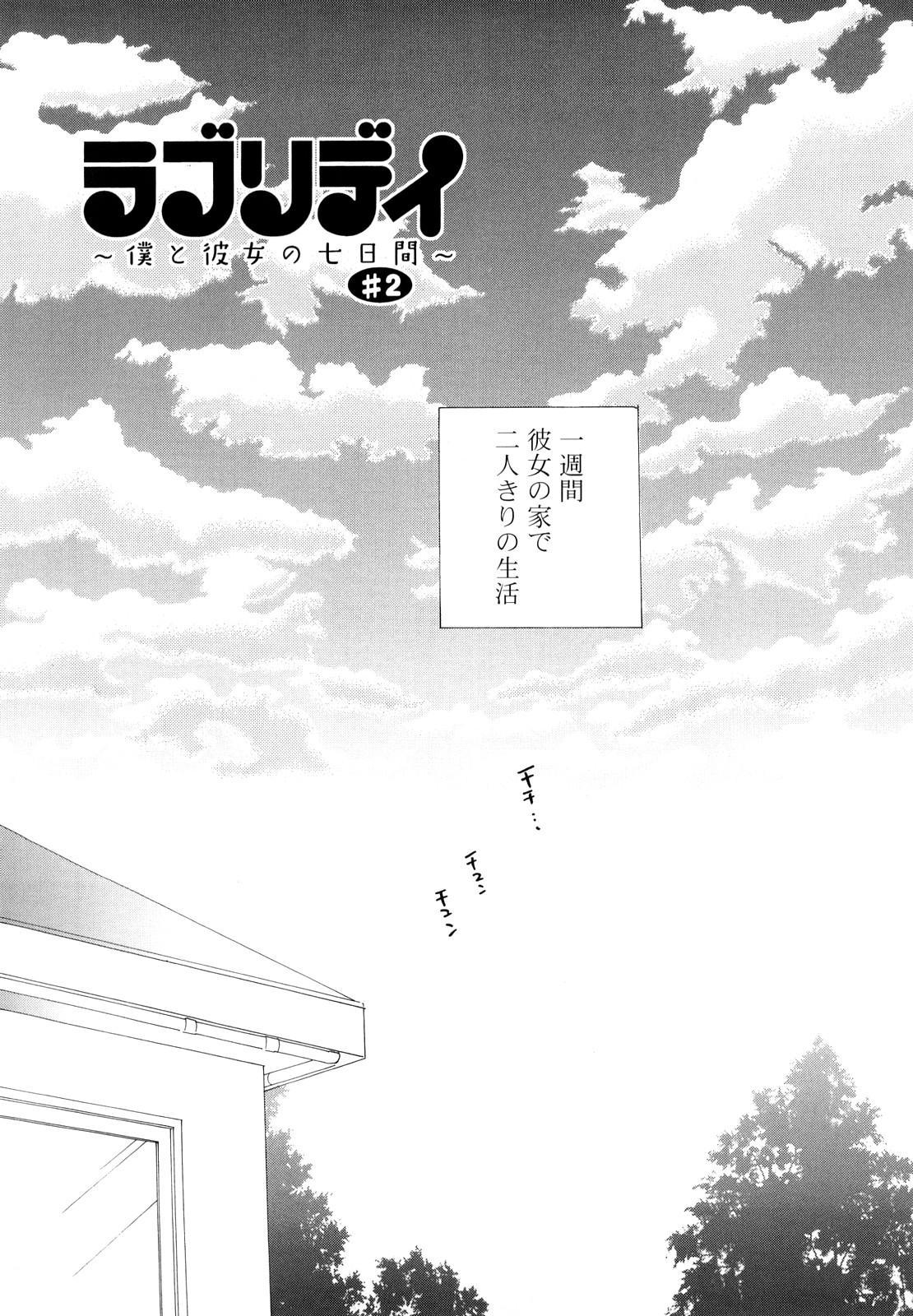 Houkago Nyan Nyan 23