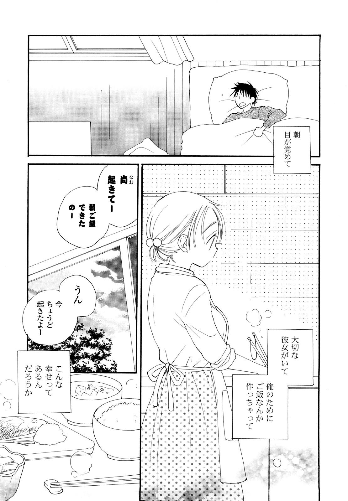 Houkago Nyan Nyan 24