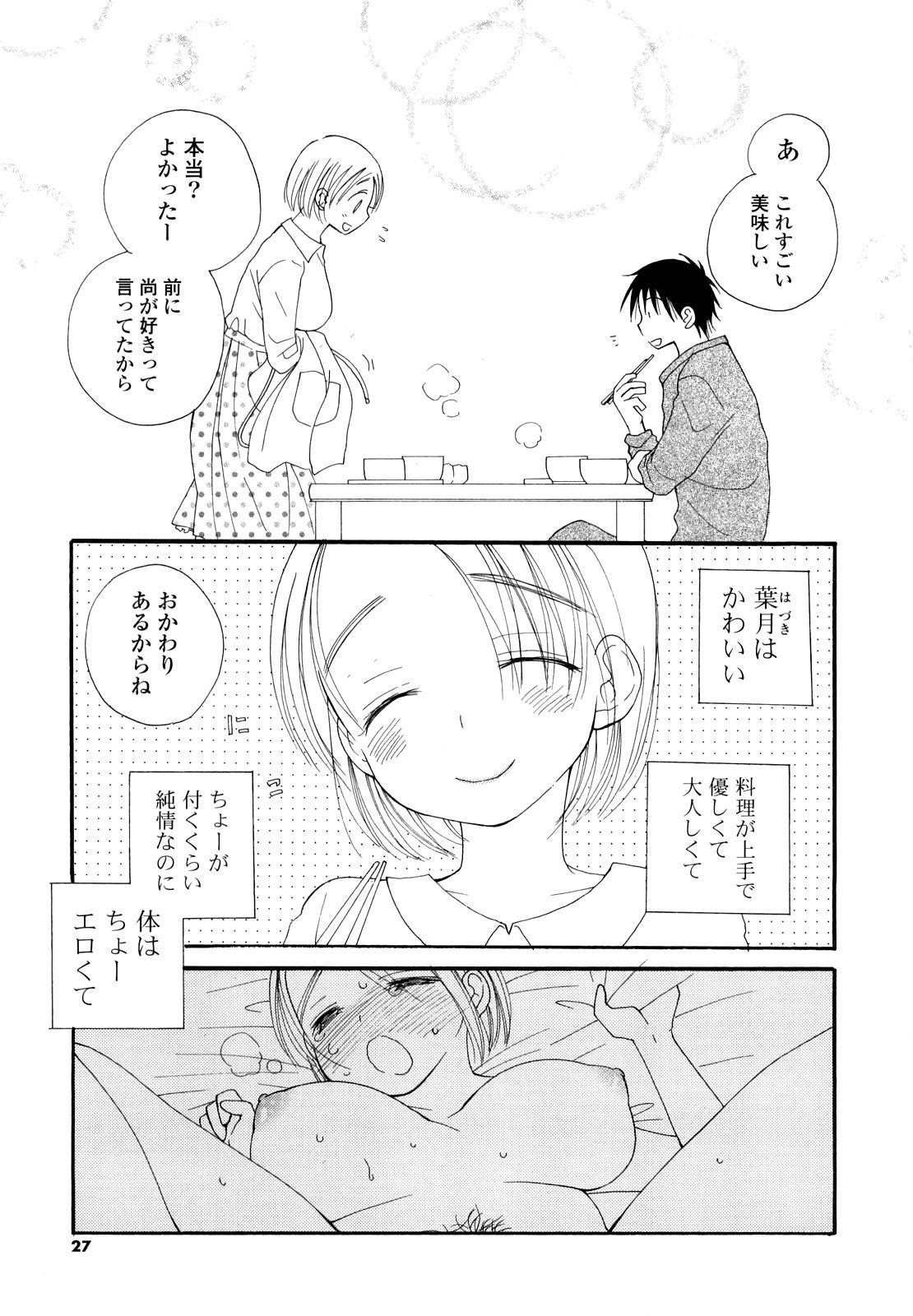 Houkago Nyan Nyan 25