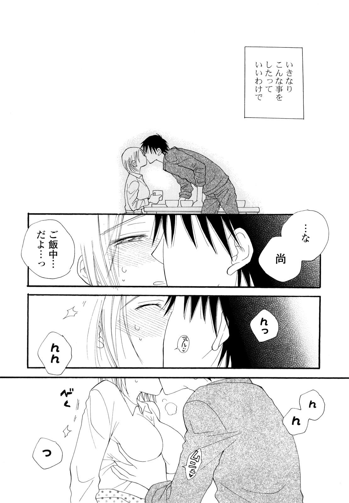 Houkago Nyan Nyan 27