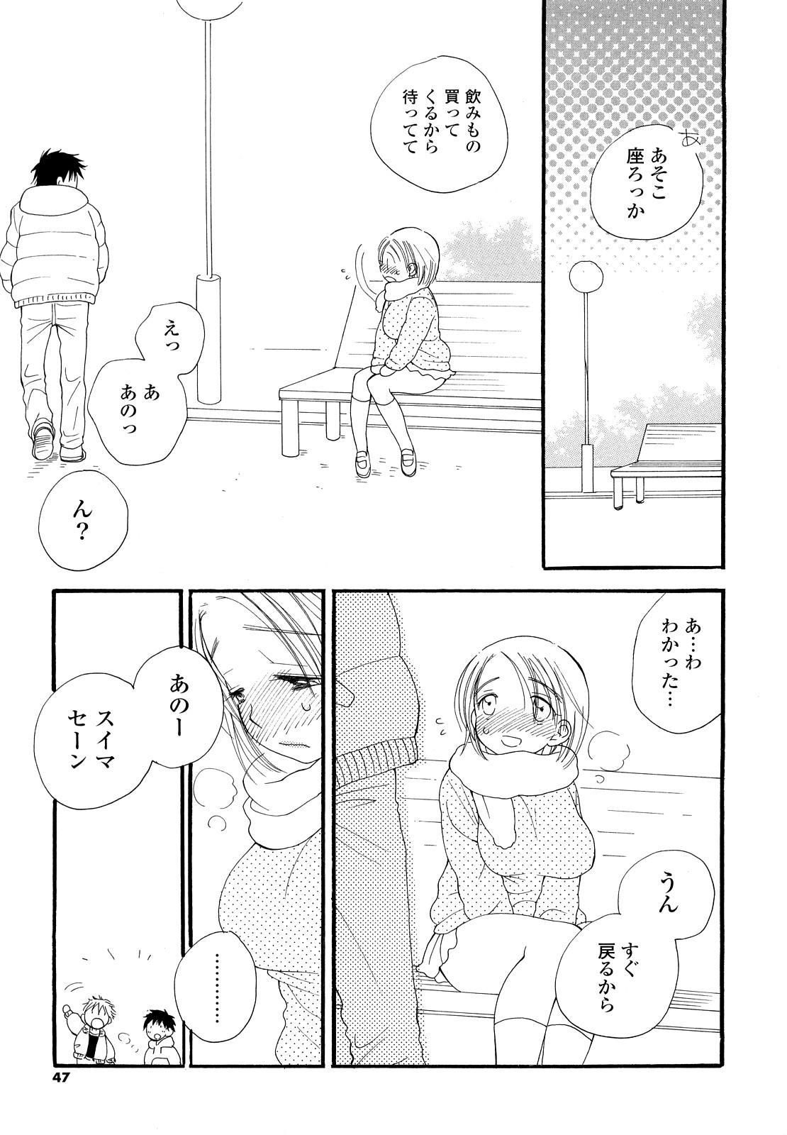 Houkago Nyan Nyan 45