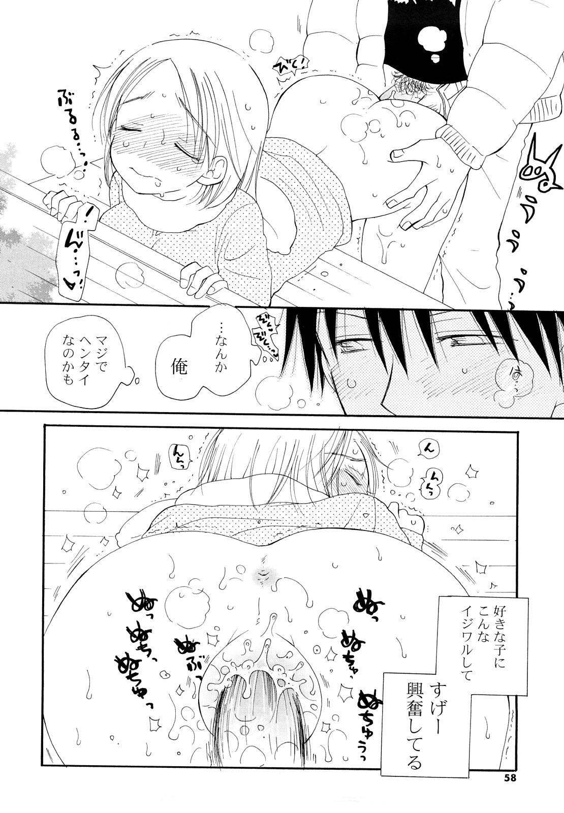 Houkago Nyan Nyan 56